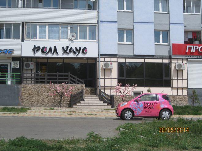 Ролл Хаус Ангарск